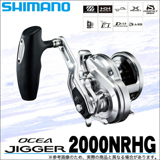(5) シマノ オシアジガー 2000NRHG (右ハンドル) [2017年モデル] /ベイトリール/ジギングリール/SHMANO/NEW OCEA JIGGER/