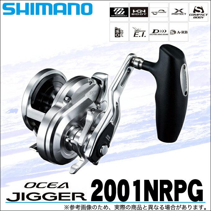 (5) シマノ オシアジガー 2001NRPG (左ハンドル) [2017年モデル] /ベイトリール/ジギングリール/SHMANO/NEW OCEA JIGGER/