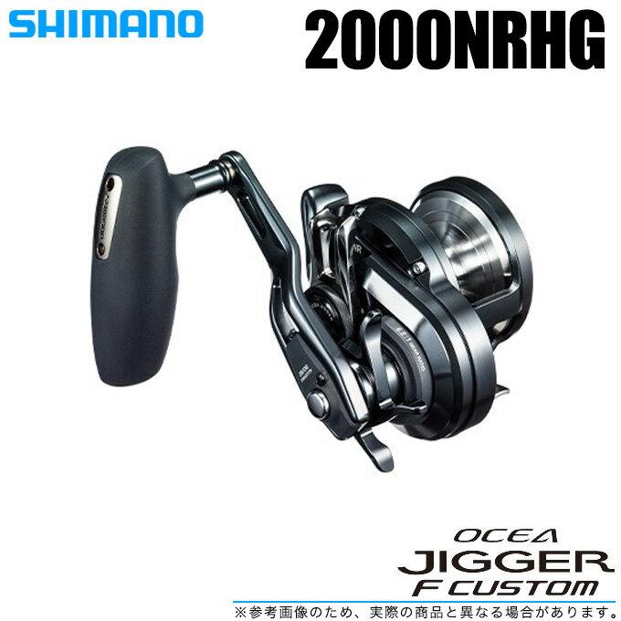 (5)シマノ19オシアジガーFカスタム2000NRHG(右ハンドル)2019年モデル/フォールレバー付き/ベイトリール/ジギングリール/SHMANO/NEWOCEAJIGGERF