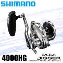 (5)【送料無料】シマノ 20 オシアジガー 4000HG (右ハンドル) 2020年モデル/ベイトリール/ジギングリール /SHMANO/NEW OCEA JIGGER/・・・