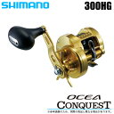 (5)シマノ オシア コンクエスト 300HG (右ハンドル) /オフショア/両軸リール/ジギングリール/SHIMANO/OCEA CONQUEST/2015年モデル/・・・