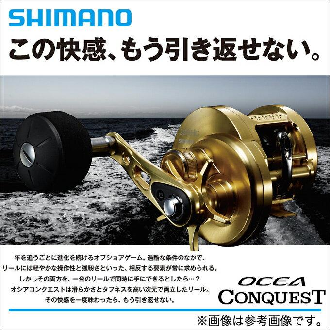 (5)シマノ オシア コンクエスト (200HG) (右ハンドル) /オフショア/両軸リール/ジギングリール/SHIMANO/OCEA CONQUEST/2014年モデル/:つり具のマルニシ