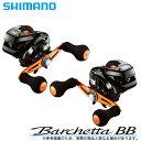 (5)シマノ 17 バルケッタ BB (300PGDH)(右ハンドル)  (2017年モデル) /船釣り/両軸リール/イカメタル/メタルスッテ/タイラバ/ライトジギング/小型/SHIMANO BARCHETTA BB/