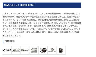 (5)シマノ 17 バルケッタ (201HG)(左ハンドル)  (2017年モデル) /船釣り/両軸リール/イカメタル/メタルスッテ/タイラバ/ライトジギング/小型/SHIMANO