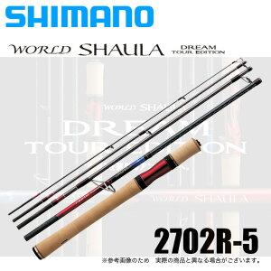 (5)【送料無料】シマノ 20 ワールドシャウラ ドリームツアーエディション 2702R-5 (5ピース/スピニングモデル) 2020年モデル /フリースタイル/バスロッド/釣り竿/SHIMANO/WORLD SHAULA/村田基/