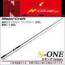メジャークラフト N-ONE(エヌワン) NSE-S862E (ソリッドティップモデル) /エギングロッド/釣り竿/餌木/