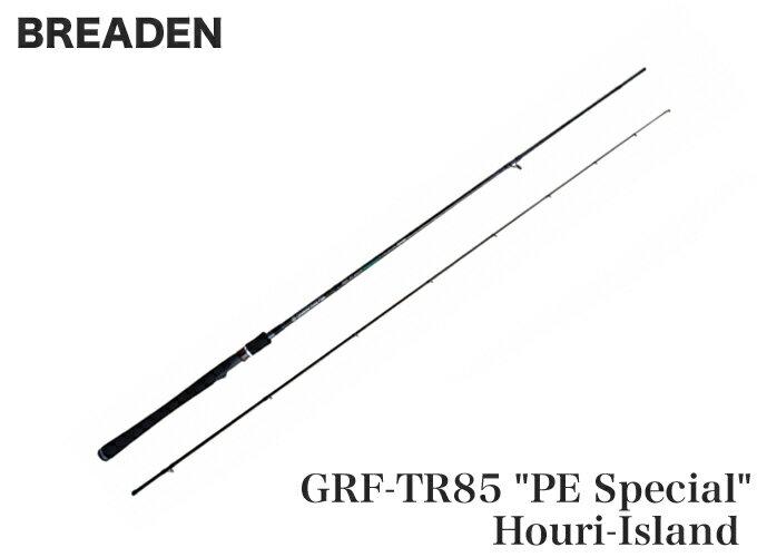 【5】ブリーデン GRF-TR85 PE Special Houri-Island 85PEスペシャル ホーリーアイランド GlamourRockFish TR Leon's Concept /アジング/メバリングロッド/ホウリランド