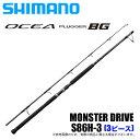 (5)【送料無料】シマノ オシアプラッガー BG MONSTER DRIVE S86H-3 (2020年モデル/3ピース) /SHIMANO/GRAPPLER