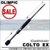 オリムピック/コルトEX