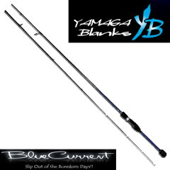 【15%OFF】ヤマガブランクス ブルーカレント 72/Ti YAMAGA Blanks BlueCurrent