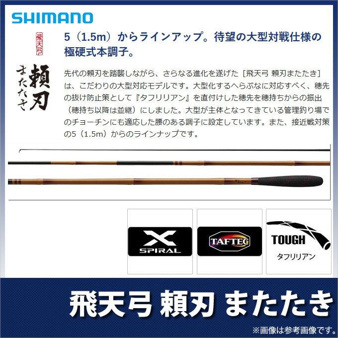 フィッシング, ロッド・竿 (9) ( )(12)SHIMANO
