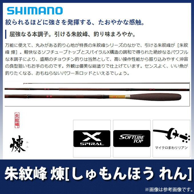 フィッシング, ロッド・竿 (9) ( )(17)SHIMANO