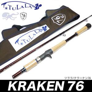 【取り寄せ商品・送料無料】TULALA(ツララ) クラーケン76 [76kC] / ベイトロッド / タコ / 怪魚