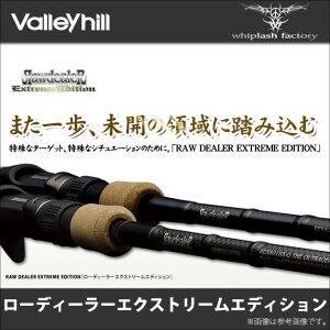 (c)【取り寄せ商品】バレーヒル ウィップラッシュ ローディーラーエクストリームエディション (REX611HXX-T The Iron Will) /釣り竿/Raw Dealer Extreme Edition/whiplash factory/Valleyhill