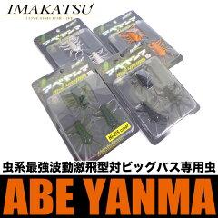 最強虫系ルアー【即納OK】イマカツ/IMAKATSU アベヤンマ/Abeyanma