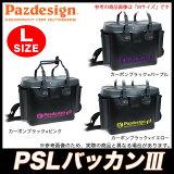 (5) Pazdesign(パズデザイン) PSLバッカン3 (PAC-211)(Lサイズ)(2016年新色) /ザップ/釣り/1s6a1l7e-bag