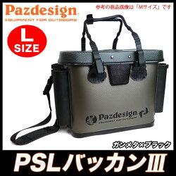【即納OK】Pazdesign(パズデザイン)PSLバッカン3[PAC-211][Lサイズ][ガンメタ×ブラック][2015年モデル]/ザップ/釣り/
