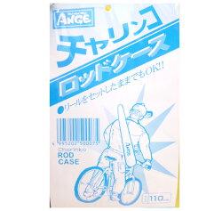 タカ産業チャリンコロッドケース[サイズ:110cm]/2ピースのバスロッドの収納にぴったり!/ソフトケース/バイクや自転車での釣行に。
