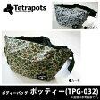 (5)【取り寄せ商品】テトラポッツ ボディーバッグ ポッティー(TPG-032)/バック/鞄/ファッション雑貨/Tetrapots