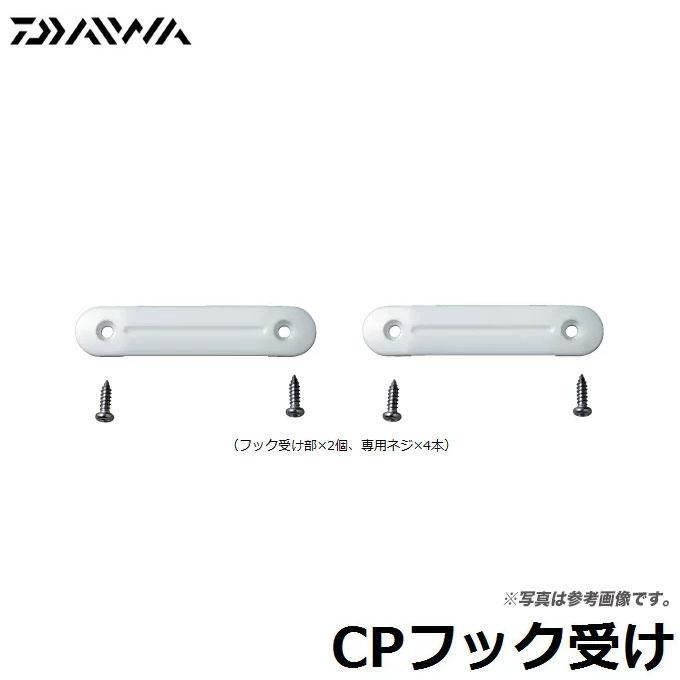 (5)【メール便配送可】<br>ダイワ CP フック受け<br>/クーラー用品/クーラーボックス/クーラーパートナー/<br>/DAIWA/ネコポス可