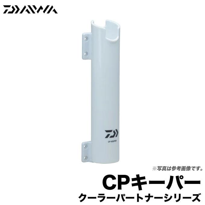 (5)ダイワ CPキーパー  <br>クーラーパートナーシリーズ   <br>/クーラーボックス/DAIWA<br>オプション/便利グッズ/