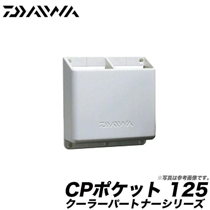(5)ダイワ CPポケット 125  <br>クーラーパートナーシリーズ   <br>/クーラーボックス/DAIWA<br>オプション/便利グッズ/