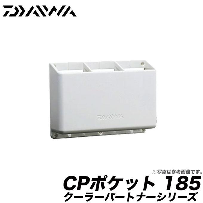 (5)ダイワ CPポケット 185  <br>クーラーパートナーシリーズ   <br>/クーラーボックス/DAIWA<br>オプション/便利グッズ/