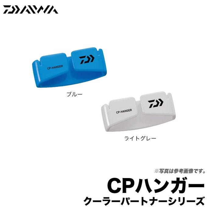 (5)【メール便配送可】<br>ダイワ CPハンガー  <br>クーラーパートナーシリーズ   <br>/クーラーボックス/DAIWA<br>オプション/便利グッズ/ネコポス可