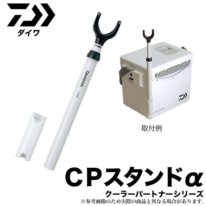 (5)ダイワ CPスタンドα(ブラック)  <br>クーラーパートナーシリーズ   <br>/クーラーボックス/DAIWA<br>オプション/便利グッズ