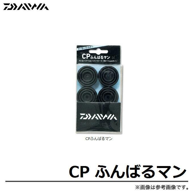 (5)【メール便配送可】<br>ダイワ <br>CP ふんばるマン<br>/クーラーボックス<br>/DAIWA/ネコポス可