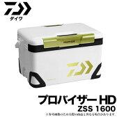 【5】【数量限定!37%OFF】ダイワ クーラーボックス プロバイザー HD (ZSS 1600X) (2016年モデル) / 釣り / キャンプ / アウトドア / レジャー / 運動会 / お花見 / DAIWA