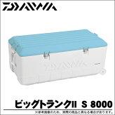 ダイワ/ビッグトランクS8000