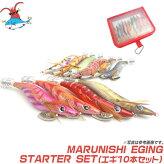 マルニシオリジナル・エギングスターターセット(エギ10本セット)