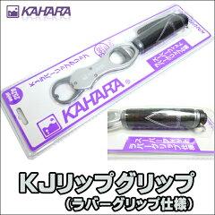 軽量アルミニウム合金ボディー(3)カハラ(KAHARA) KJリップグリップ (ラバーグリップ仕様)[カ...