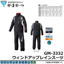 がまかつ/ウィンドアップレインスーツ/GM-3332
