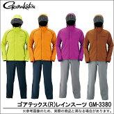 がまかつ/ゴアテックス(R)レインスーツ(GM-3380)