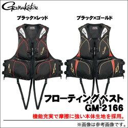 がまかつ/フローティングベスト/GM-2166