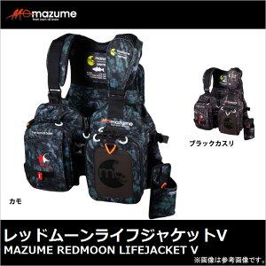 マズメ レッドムーンライフジャケットV カモ(MZLJ-251)(サイズ:フリー)(2016年モデル)/ゲームベスト/ライフジャケット/釣り/REDMOON LIFEJACKET 5/MAZUME