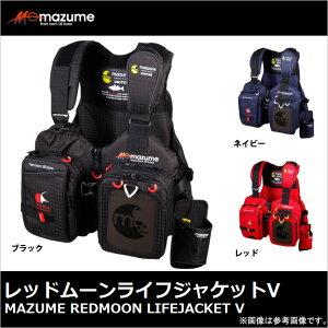 (3)マズメ レッドムーンライフジャケットV(MZLJ-250)(サイズ:フリー)(2016年モデル)/ゲームベスト/ライフジャケット/釣り/REDMOON LIFEJACKET 5/MAZUME