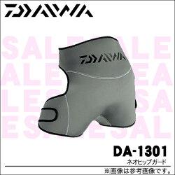 ダイワ(DA-1301)ネオヒップガード