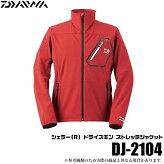 ダイワ(DJ-2104)シェラードライスキンストレッチジャケット