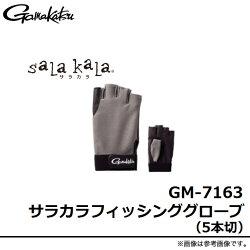 がまかつ/サラカラフィッシンググローブ(5本切)/GM-7163