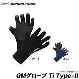 (5)【メール便配送可】 ゴールデンミーン GMグローブ Ti Type-2 /3本切り/手袋/GM/Golden Mean/タイプ2/防寒着/ネコポス可/ 防寒 グローブ