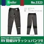 (5)【メール便配送可】 リバレイ No.5323 RV 防蚊UVラッシュパンツII (カラー:グレー) (サイズ:M-3L)/双進