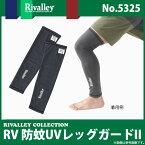 (5)【メール便配送可】 リバレイ No.5325 RV 防蚊UVレッグガードII (カラー:グレー) (サイズ:M/L)/双進
