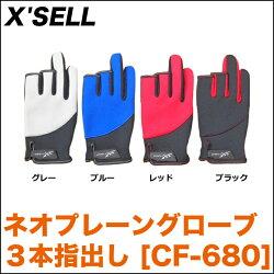 X'SELL(エクセル)ネオプレーングローブ[3本指出し][CF-680]/防寒/釣り/手袋/フィッシンググローブ