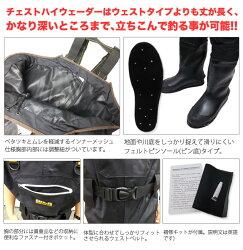 【3】【送料無料】チェストハイウェーダー[フェルトピンソール]////ピン底/