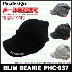 【3】【即納OK】パズデザインブリムビーニー[PHC-039]/ニット帽/防寒着/釣り/Pazdesign/寒さ対策/