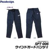 Pazdesign(パズデザイン)ウインドパンツSPT-006