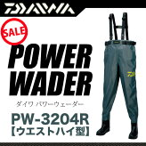 【2】DAIWA(ダイワ)パワーウェーダー[PW-3204R][ウエストハイ型][カラー:モスグリーン]/フェルトソール/ウエストハイウェーダー/
